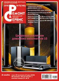 Купить книгу Ремонт и Сервис электронной техники №11/2010, автора