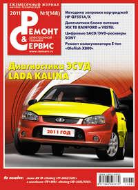 Купить книгу Ремонт и Сервис электронной техники №01/2011, автора
