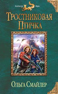 Купить книгу Тростниковая птичка, автора Ольги Смайлер