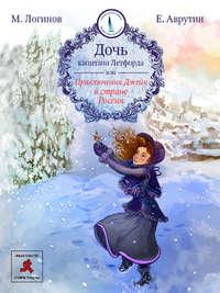 Дочь капитана Летфорда, или Приключения Джейн в стране Россия