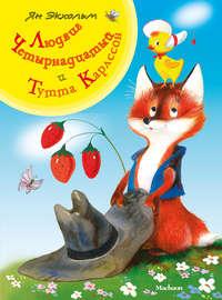 Купить книгу Людвиг Четырнадцатый и Тутта Карлссон, автора Яна Экхольма