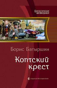 Купить книгу Коптский крест, автора Бориса Батыршина