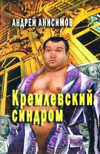 Купить книгу Кремлевский синдром, автора Андрея Анисимова