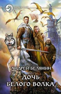Купить книгу Дочь Белого Волка, автора Андрея Белянина