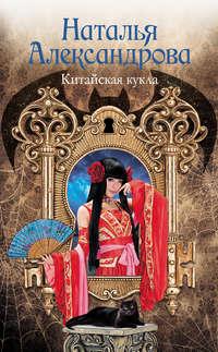 Купить книгу Китайская кукла, автора Натальи Александровой