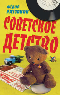 Купить книгу Советское детство, автора Федора Раззакова
