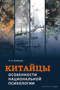 Книга Китайцы. Особенности национальной психологии - Автор Николай Спешнев