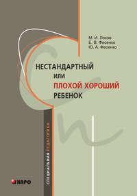 Книга Нестандартный, или «плохой хороший» ребенок - Автор Елена Фесенко