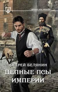 Купить книгу Цепные псы Империи, автора Андрея Белянина