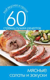 Купить книгу Мясные салаты и закуски, автора