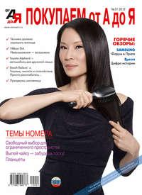 Купить книгу Покупаем от А до Я №01 (37) 2012, автора