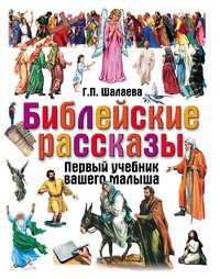 Купить книгу Библейские рассказы, автора