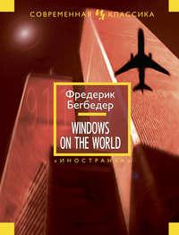 Купить книгу Windows on the World, автора Фредерика Бегбедера