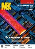 fb2 Металлоснабжение и сбыт №12/2015