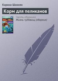 Купить книгу Корм для пеликанов, автора Карины Шаинян
