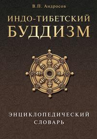 Купить книгу Индо-тибетский буддизм. Энциклопедический словарь, автора Валерия Андросова