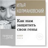 Купить книгу Лекция «Как нам защитить свои гены», автора Ильи Колмановского