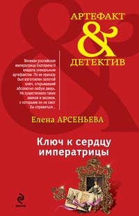 Купить книгу Ключ к сердцу императрицы, автора Елены Арсеньевой