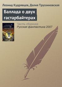 Книга Баллада о двух гастарбайтерах - Автор Далия Трускиновская