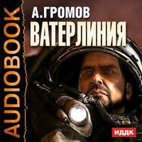 Купить книгу Ватерлиния, автора Александра Громова
