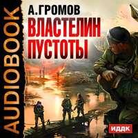 Купить книгу Властелин пустоты, автора Александра Громова