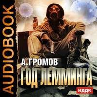 Купить книгу Год Лемминга, автора Александра Громова