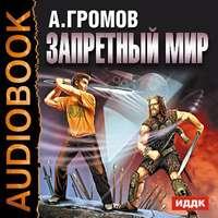 Купить книгу Запретный мир, автора Александра Громова