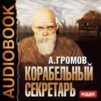 Купить книгу Корабельный секретарь, автора Александра Громова