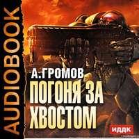 Купить книгу Погоня за хвостом, автора Александра Громова