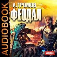 Купить книгу Феодал, автора Александра Громова