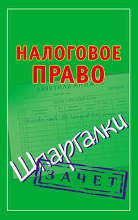 Купить книгу Налоговое право. Шпаргалки, автора