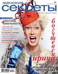 Женские секреты 01-2015