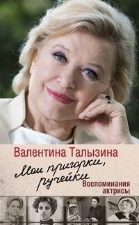 Купить книгу Мои пригорки, ручейки. Воспоминания актрисы, автора Валентины Талызиной