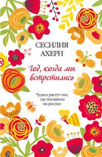 Купить книгу Год, когда мы встретились, автора Сесилий Ахерн