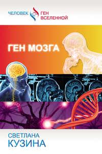 Книга Ген мозга - Автор Светлана Кузина