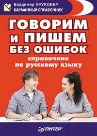 Говорим и пишем без ошибок. Справочник по русскому языку