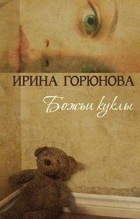 Купить книгу Божьи куклы, автора Ирины Горюновой