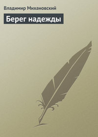 Купить книгу Берег надежды, автора Владимира Михановского
