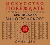 Купить книгу Искусство побеждать. В переводе и с комментариями Бронислава Виногродского, автора Суни-цзы