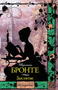 Купить книгу Заклятие (сборник), автора Шарлотты Бронте