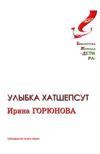 Купить книгу Улыбка Хатшепсут, автора Ирины Горюновой