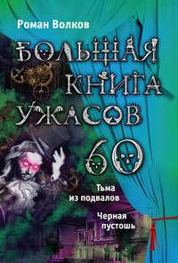Купить книгу Большая книга ужасов – 60 (сборник), автора Романа Волкова