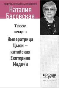 Книга Императрица Цыси – китайская Екатерина Медичи - Автор Наталия Басовская