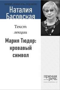 Книга Мария Тюдор: кровавый символ - Автор Наталия Басовская