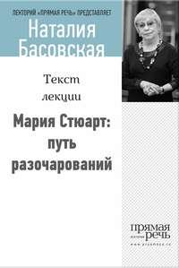 Книга Мария Стюарт: путь королевы - Автор Наталия Басовская
