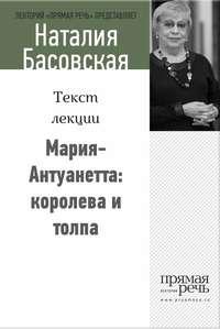 Книга Мария-Антуанетта: королева и толпа - Автор Наталия Басовская