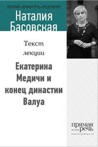 Книга Екатерина Медичи и конец династии Валуа - Автор Наталия Басовская