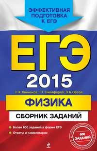 Купить книгу ЕГЭ 2015. Физика. Сборник заданий, автора В. А. Орлова