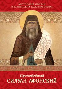 Купить книгу Преподобный Силуан Афонский, автора Митрополита Владимира (Икима)