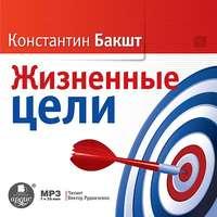 Купить книгу Жизненные цели, автора Константина Бакшта
